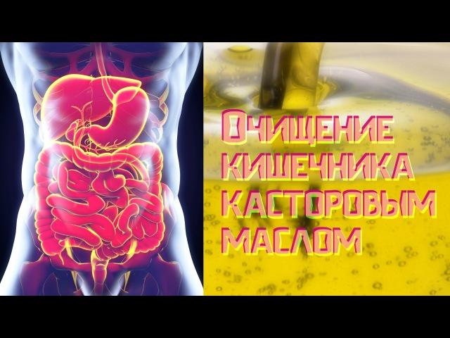 Очищение кишечника касторовым маслом и лимоном