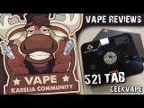 521 TAB (by GeekVape) от ПАПИРОСКА.РФ | то, что нужно вейперу...