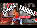 ТАНЦЫ ВИДЕО УРОКИ ОНЛАЙН VIVE DanceFit ТАНЦЫ ЗУМБА