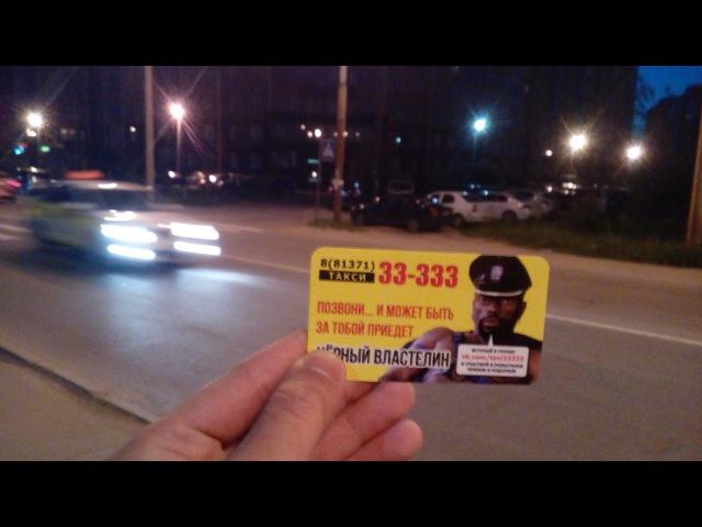 Чёрный Властелин устроился работать в такси смотреть онлайн без регистрации