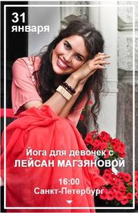 Йога для девочек с Лейсан Магзяновой