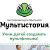 Мультистория - мастерская мультфильмов (Томск)
