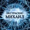 Экстрасенс в Уфе - Ясновидение - Привороты - Уфа