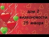 Дом-2 Последние Новости на 25 января. Раньше Эфиров (25.01.2016)