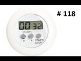 Кухонный Таймер. Таймер Электронный / Kitchen Timer. Electronic Timer # 118