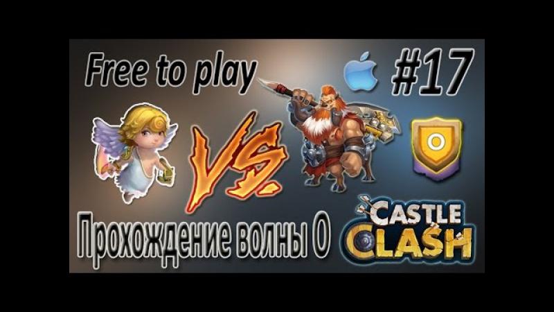 Волна О (HBM O). Прохождение на разных расстановках. Castle clash / Битва Замков. iOS Free to play.