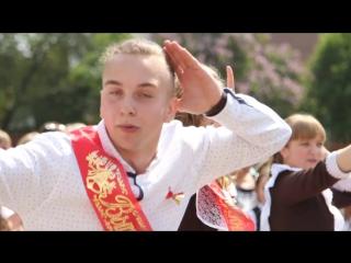 Школьный танцевальный флешмоб 2015, 11 класс