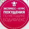 Курсы похудения | Бодифлекс в Москве