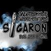"""""""Сигарон"""" Электронные парогенераторы в Пинске"""