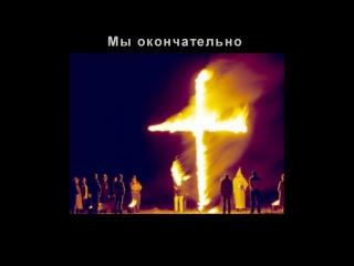 Motorhead - God was never on your side титры с переводом