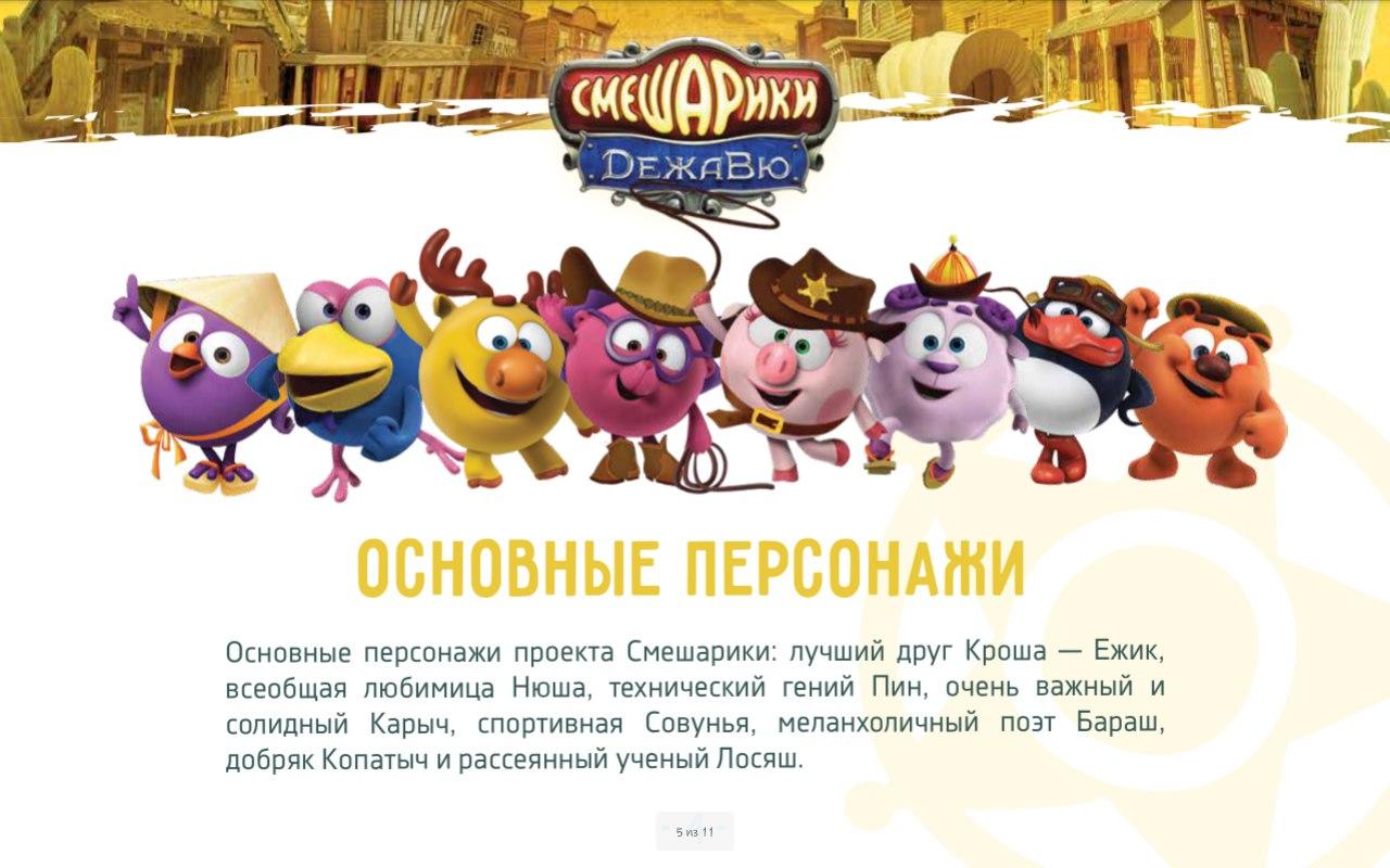 смешарики дежавю мультфильм 2017 Александра Бой