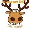Подслушано Гимназия№72 (Прокопьевск)