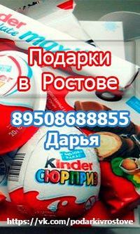 Ростов подарки
