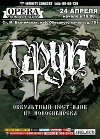 24.04 - Сруб - Opera (С-Пб)