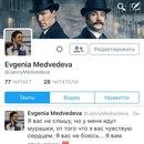 Евгения Медведева фото #28