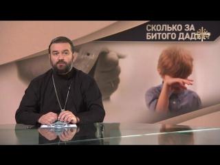 Святая правда - Закон о наказании детей
