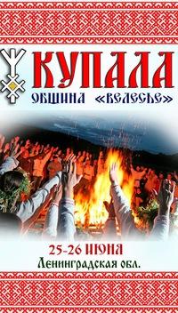 Купала общины Велесье 25-26 июня СПб 2016.