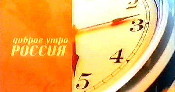 Доброе утро, Россия! (Россия, 29.01.2008) У ведущего прогноза пог...