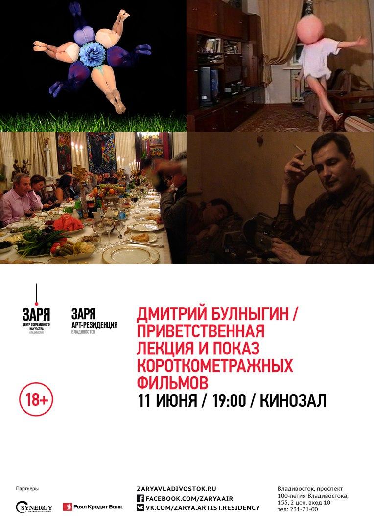 Афиша Владивосток Д. Булныгин: приветственная лекция и кинопоказ