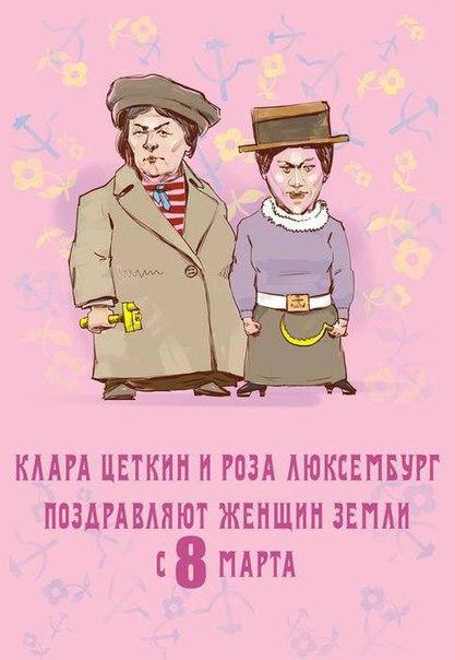 Клара цеткин проститутки фиминистки