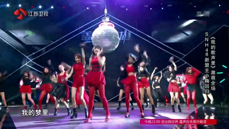 Perf SNH48 WoDe GeshengLi 我的歌聲裏 You Exist in my Song @ Heroes of Remix 7 Agustus 2016