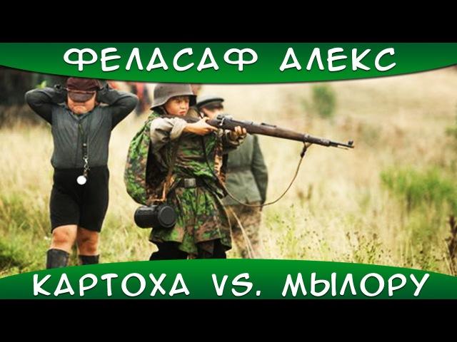 Феласаф Алекс Картоха VS Мылору