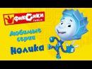 Фиксики - Любимые серии Нолика (сборник)