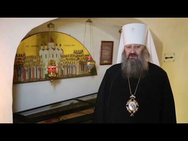 Слово наместника Лавры митр. Павла ко дню памяти свмч. Владимира и всех новомучеников Церкви Русской