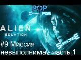 Alien: Isolation прохождение #9 Миссия невыполнима - часть 1