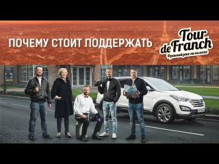 Бизнес и франчайзинг в Европе. Проект Tour de Franch