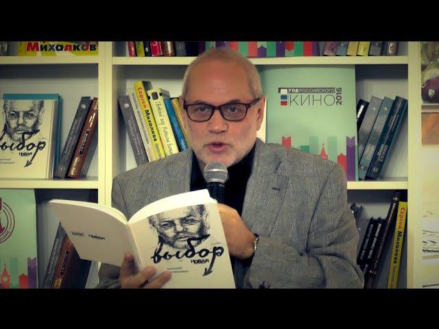 Евгений Бунимович представил свою новую книгу Выбор Записки внезапного депутата