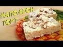 ФИТНЕС РЕЦЕПТЫ ❊ Лёгкий торт Наполеон из лаваша