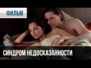 ▶️ Синдром недосказанности - Мелодрама   Фильмы и сериалы - Русские мелодрамы