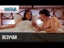 Везучая - Мелодрама Фильмы и сериалы - Русские мелодрамы