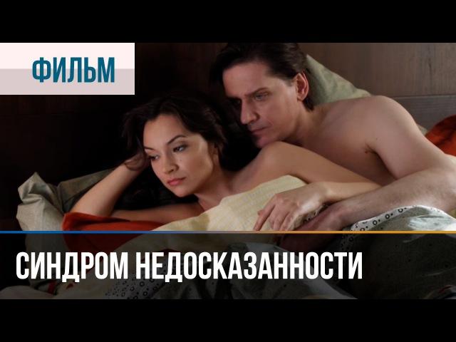 ▶️ Синдром недосказанности - Мелодрама | Фильмы и сериалы - Русские мелодрамы