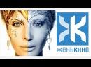 Белоснежка и Охотник 2 2016 - Обзор ЖеньКИНО