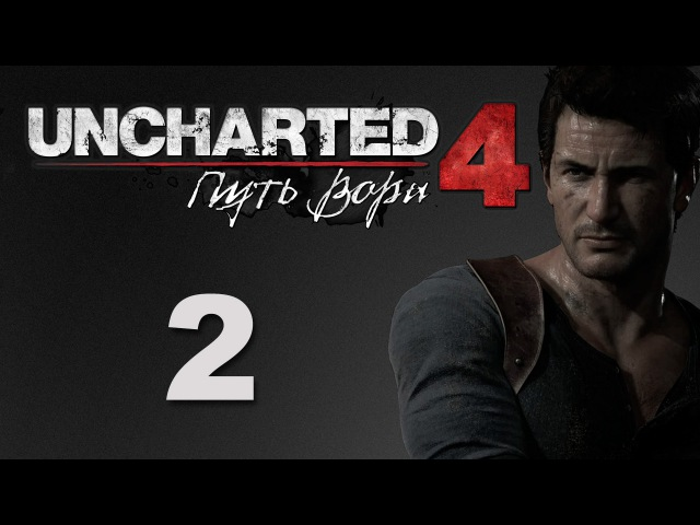 Uncharted 4: Путь вора - Глава 2: Адово место - прохождение игры на русском [2]