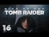 Rise of the Tomb Raider - Прохождение игры на русском [#16] XBox One
