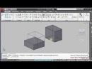 Урок 3 1 Инструменты для редактирования 3D тел в Autocad 2009