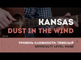 Как играть на гитаре Kansas  Dust In The Wind (Guitar tutorial)
