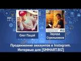 Раскрутка и продвижение в Инстаграм (Instagram) [Эдуард Стрельников эксклюзивно для SMMART.BIZ]