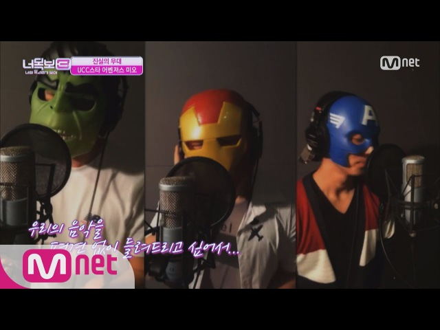 [ICanSeeYourVoice3] UCC Avengers! MIO 'She was pretty Tell Me' 20160701 EP.01