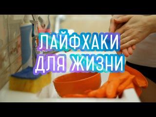 #ЛАЙФХАКИ | Секреты ДЛЯ ДОМА | На ВСЕ СЛУЧАИ жизни.