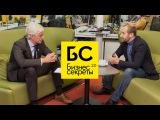 Бизнес-Секреты 2.0: Андрей Мовчан
