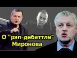 Владимир Соловьев: О