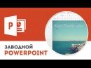 Как вставить и отредактировать изображение в Microsoft PowerPoint
