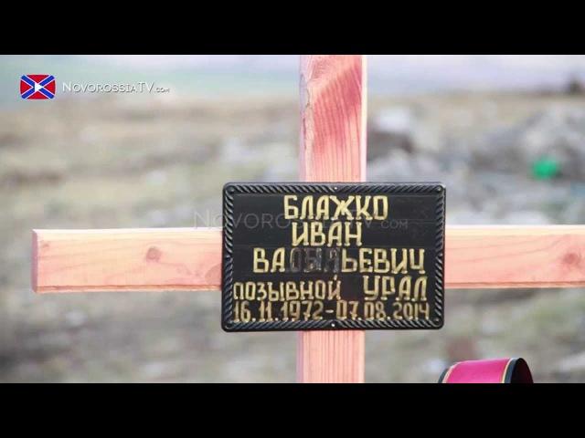 Герои Саур – Могилы: подвиг «медведевцев»