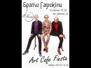 Братья Гадюкины - ArtCafe Fiesta Краматорск 23.04.2016