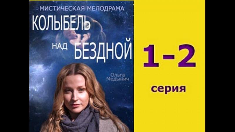 Колыбель над бездной 1-2 серия - мистическая мелодрама, русский сериал