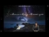 Мелисса Морель Млечный Путь